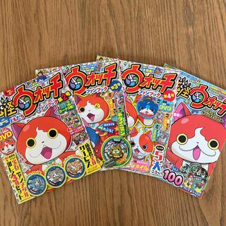 妖怪ウォッチ まるごとともだちファンブック、別冊の4冊セット(漫画雑誌)