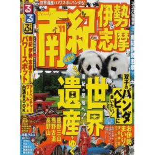 ★ガイドブック まっぷる南紀伊勢志摩'11★(地図/旅行ガイド)