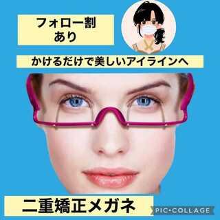 二重矯正メガネ アイリッドトレーナー アイプチ アイテープ 二重メガネ