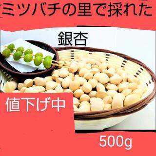 銀杏  500g  値下げ  通常1050円