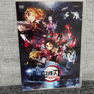 劇場版「鬼滅の刃」無限列車編 DVD