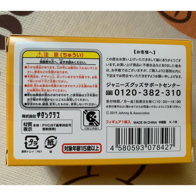 嵐(アラシ)の嵐 コップのフチ子 二宮和也 エンタメ/ホビーのタレントグッズ(アイドルグッズ)の商品写真