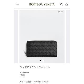 Bottega Veneta - ボッテガヴェネタ 財布 【最新作】【現行モデル】【正規品.極美品】