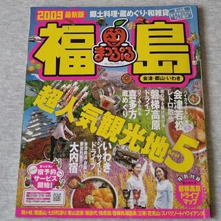 ★ガイドブック るるぶ 福島会津・郡山・いわき'09★(地図/旅行ガイド)