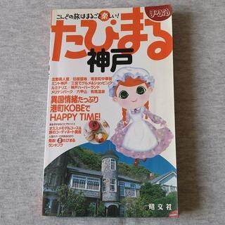 ★ガイドブック たびまる 神戸 '07★(地図/旅行ガイド)