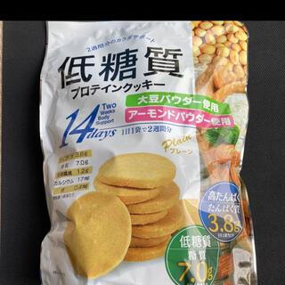 低糖質クッキー お試し1袋(1日分)