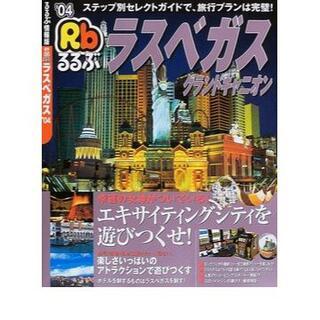 ★ガイドブック るるぶラスベガス'04★(地図/旅行ガイド)