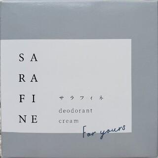 サラフィネ 格安