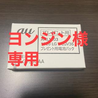 au - LGV36UAA 電池パック スマートフォン LG it