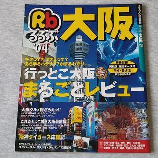 ★ガイドブック るるぶ 大阪'04★(地図/旅行ガイド)