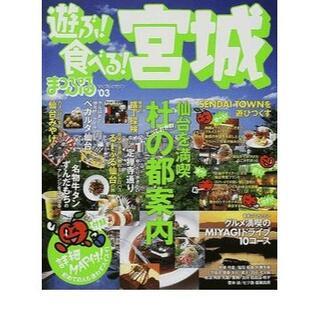 ★ガイドブック マップルマガジン 遊ぶ食べる宮城 '03★(地図/旅行ガイド)