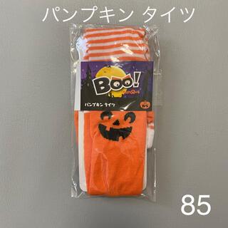 トイザらス - ハロウィン おばけ かぼちゃ タイツ ボーダー 85