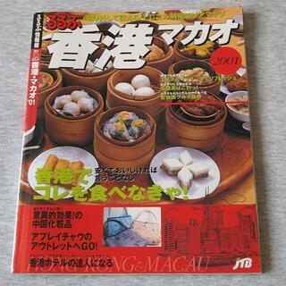 ★ガイドブック るぶぶ 香港マカオ'01★(地図/旅行ガイド)