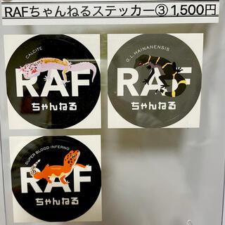 第三弾RAFちゃんねるステッカー3枚セット(ステッカー(シール))