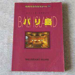 ★ガイドブック 地球の歩き方リゾート バリ島★(地図/旅行ガイド)