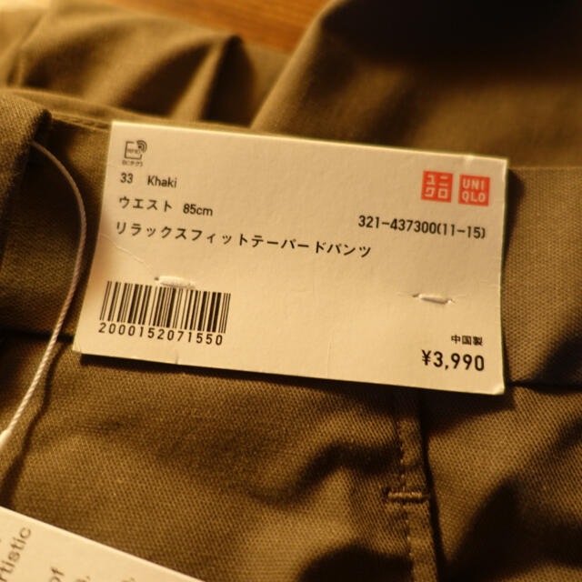 UNIQLO(ユニクロ)の【未使用品】UNIQLO U リラックスフィットテーパードパンツ メンズのパンツ(スラックス)の商品写真