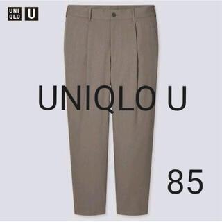 UNIQLO - 【未使用品】UNIQLO U リラックスフィットテーパードパンツ