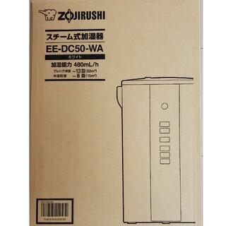 象印 - 未使用 象印 スチーム式加湿器 EE-DC50-WA 4.0L 新品未使用