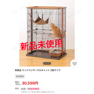 新品未使用 キャットゲージ 2段  ウッドワンサークル ペットゲージ 猫ゲージ