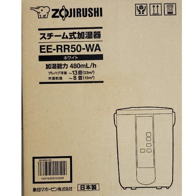 象印(ゾウジルシ)の未使用 象印 EE-RR50-WA スチーム式加湿器 3.0L ホワイト スマホ/家電/カメラの生活家電(加湿器/除湿機)の商品写真