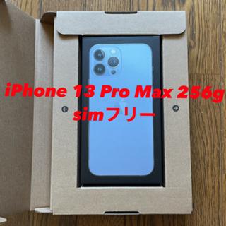 Apple - 即発送 iPhone13Pro Max シエラブルー 256GSIMフリー