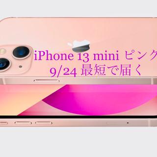 Apple - 924発売最新機種 iPhone 13 mini 新品