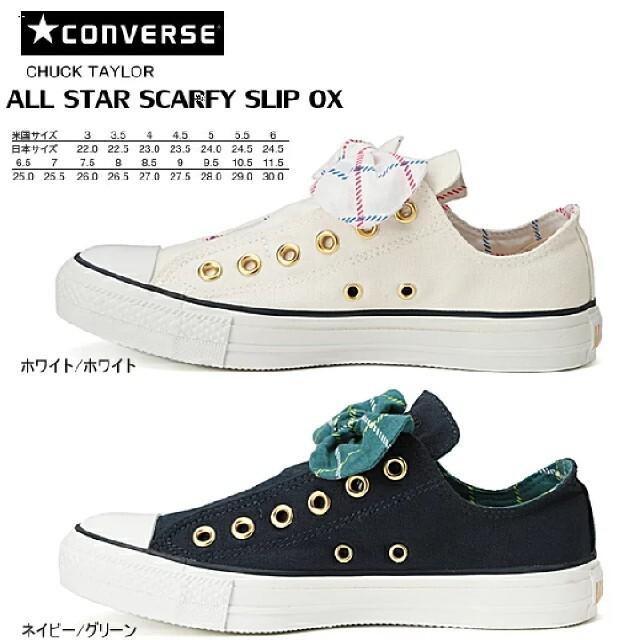 CONVERSE(コンバース)の美品 コンバース  オールスター スカーフィ スリップ OX  【 24.0】 レディースの靴/シューズ(スニーカー)の商品写真