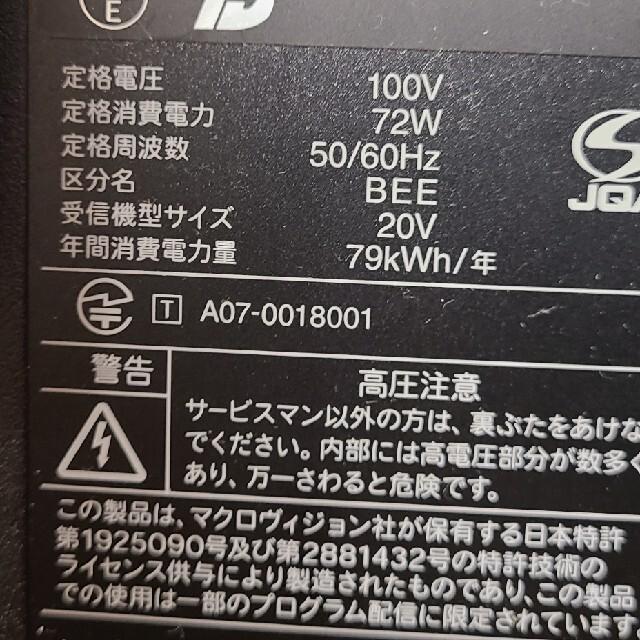SHARP(シャープ)のSHARP テレビ 本体 リモコン、コード付き スマホ/家電/カメラのテレビ/映像機器(テレビ)の商品写真