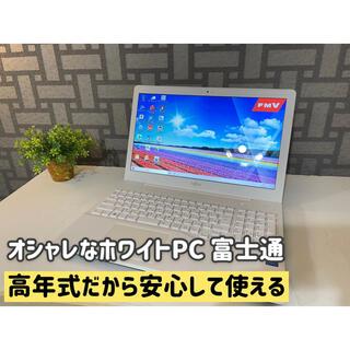 富士通 - 富士通 ノートパソコン ノートPC 高年式 カメラ Windows10