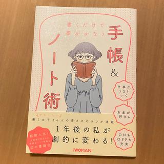 ニッケイビーピー(日経BP)の書くだけで夢がかなう手帳&ノート術(ビジネス/経済)