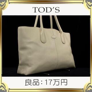 トッズ(TOD'S)の【真贋査定済・送料無料】トッズのハンドバッグ・正規品・良品・A4対応・本革(ハンドバッグ)