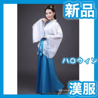 ハロウィン 中国服 レディース 3点セット 宮廷服 式服 コスプレ S 人気 青(衣装一式)
