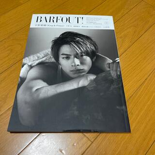 Johnny's - 平野紫耀 barfout