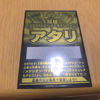 遊戯王 - 遊戯王ラッシュデュエル 7777トレジャーキャンペーン アタリチケット