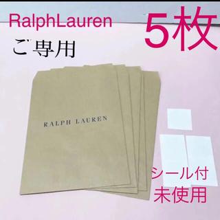 ポロラルフローレン(POLO RALPH LAUREN)のラルフローレン ショップ袋 5枚 紙袋 未使用 ハンカチ シール付き (ショップ袋)