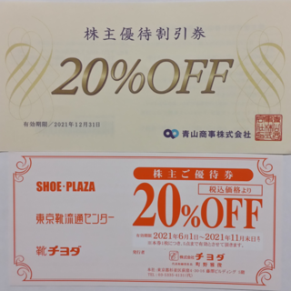 アオヤマ(青山)のチヨダ 株主優待+青山商事 株主優待 20%OFF券 各1枚(ショッピング)