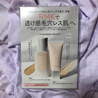 RMK - MAQUIA 10月号付録 RMK「透け感毛穴レス肌」セット