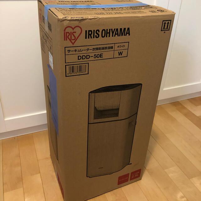 アイリスオーヤマ(アイリスオーヤマ)のサーキュレーター衣類乾燥除湿機 スマホ/家電/カメラの冷暖房/空調(サーキュレーター)の商品写真