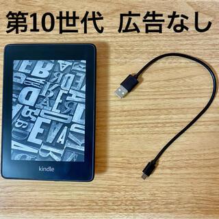 Kindle Paperwhite 第10世代 8GB 広告なし ブラック
