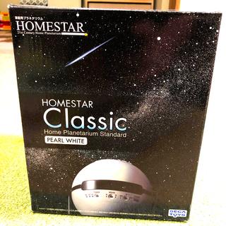 セガ(SEGA)のhomestar classic パールホワイト ホームスタークラシック(プロジェクター)