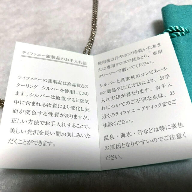 Tiffany & Co.(ティファニー)のティファニー インフィニティ ネックレス レディースのアクセサリー(ネックレス)の商品写真