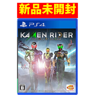 PlayStation4 - 【新品未開封】KAMENRIDER memory of heroez