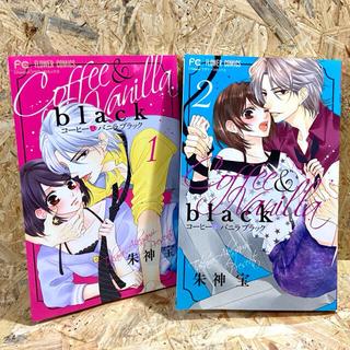 ショウガクカン(小学館)のコーヒー&バニラ black 1・2(少女漫画)