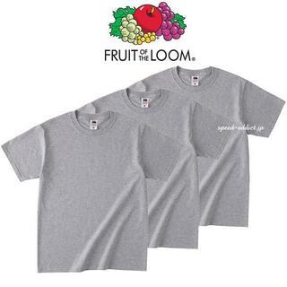 ヘインズ(Hanes)の即購入◎ 半袖 フルーツオブザルーム グレー Tシャツ 3枚パック アメリカ(Tシャツ/カットソー(半袖/袖なし))