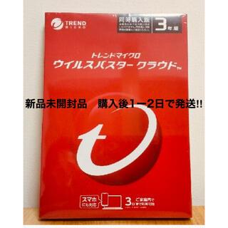 Microsoft - 《★最新版 新品未開封品★》日本語正規 ウイルスバスター クラウド 3年/3台
