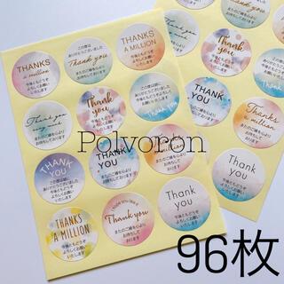 水彩 96枚 Thankyouシール サンキューシール メッセージシール くすみ(ラッピング/包装)