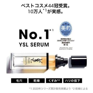 イヴサンローランボーテ(Yves Saint Laurent Beaute)のイヴ・サンローラン ピュアショット ナイトセラム 30ml(美容液)