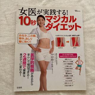 タカラジマシャ(宝島社)の女医が実践する!10秒マジカルダイエット 中村格子監修(健康/医学)