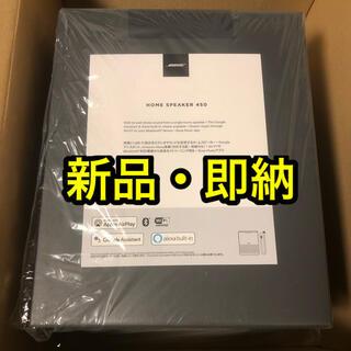 ボーズ(BOSE)の【新品未開封】Bose Home Speaker 450 (スピーカー)