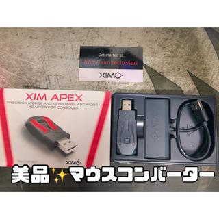 プレイステーション4(PlayStation4)のXIM APEX 【美品】(PC周辺機器)